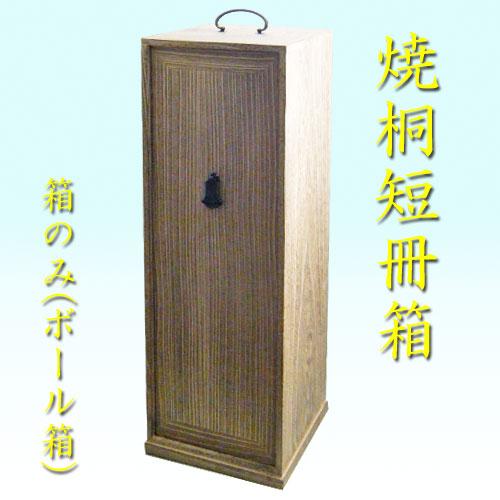 【茶道具】【棚物】【送料無料】焼桐短冊箱(箱のみ)ボール箱入り