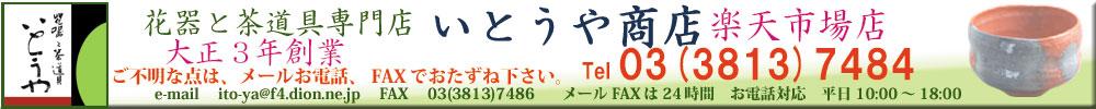花器茶道具いとうや商店楽天市場店:花器、茶道具、和食器を扱っているお店です。