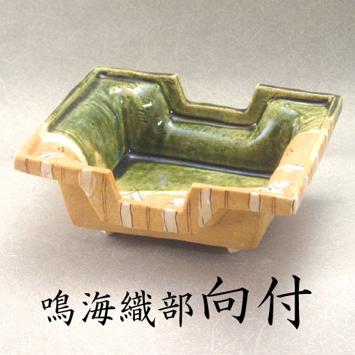 【茶道具】【懐石】田楽箱形向付鳴海織部(5客組)飛井隆司作(共箱)