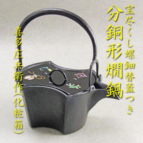 【茶道具】【懐石】【送料無料】分銅形鉄製銚子・燗鍋(化粧箱)宝尽くし螺鈿替え蓋付