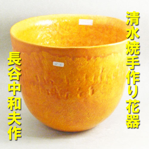【華道用品】【花器】【清水焼】清水焼手作り花器オレンジ深形中花器長谷中和夫作(箱無し)【送料無料】