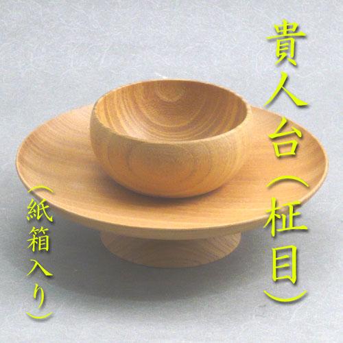【茶道具】【送料無料】貴人台(柾目)(紙箱)