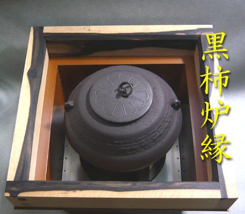 【茶道具】【炉縁ろぶち】【送料無料】 黒柿炉縁 (ボール箱)