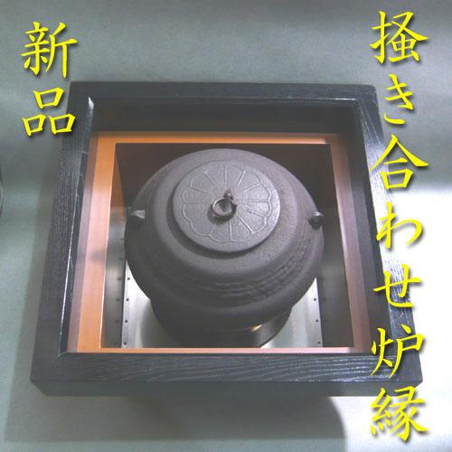 【茶道具】【炉縁ろぶち】【送料・代引き手数料無料】掻き合わせ塗炉縁 ウレタン塗り(ボール箱)
