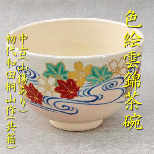 【茶道具】【茶碗】【中古】色絵雲錦茶碗初代和田桐山作(共箱)
