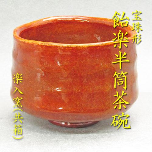 【茶道具】【送料代引手数料無料】在庫処分宝珠形飴楽半筒茶碗楽入窯作(共箱)