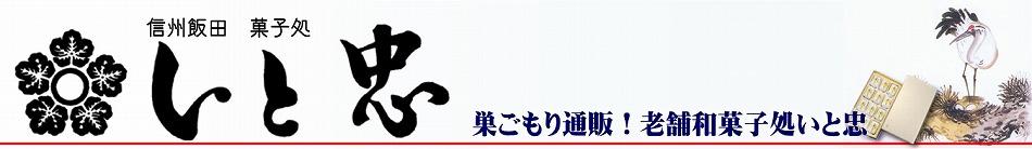 巣ごもり通販!老舗和菓子処いと忠:信州飯田の高級和菓子!長野県の代表銘菓「いと忠巣ごもり」。