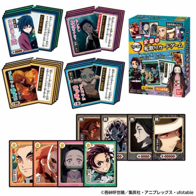鬼滅の刃 カードゲーム 高価値 全集中 札取りカードゲーム 新作 人気 株式会社バンダイ