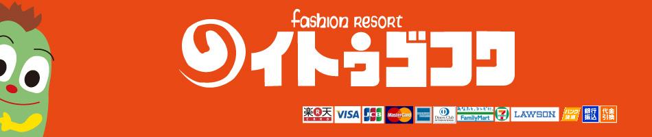 イトウゴフク:あなたの街のファッションリゾート!