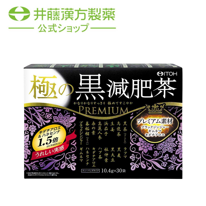 プレミアム素材など16種類をブレンドした 極めてすっきりダイエット茶 お得な3個セット 爆買い新作 10.4g×30袋 新入荷 流行 312g 極の黒減肥茶