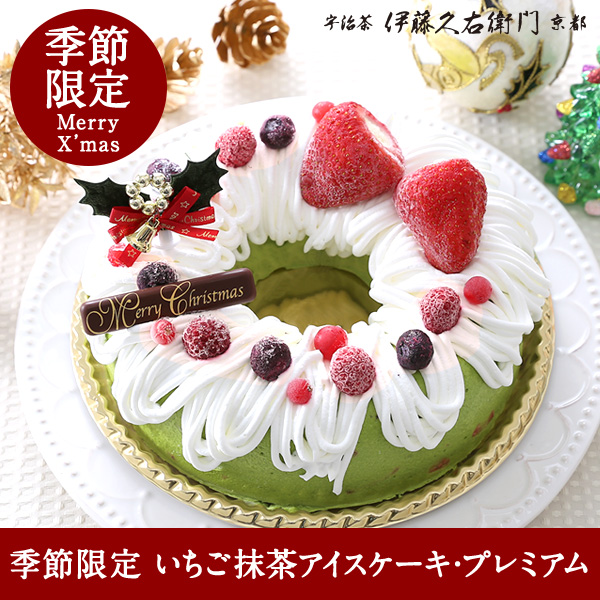 いちご抹茶アイスケーキプレミアム