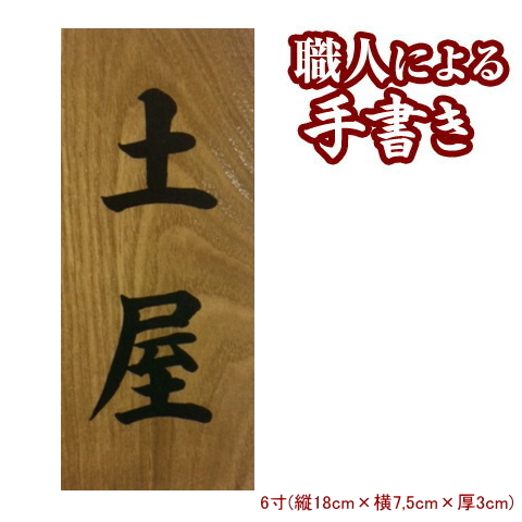 表札 木製 銘木 槐(えんじゅ)の書き表札 6寸 表札 戸建 マンション