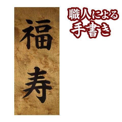 表札 送料無料 表札 木製 超希少 バーズアイメープルの書き表札 7寸 表札 マンション 表札 戸建 表札 木製