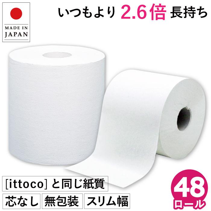 ハイクオリティ トイレットペーパー 3倍 包装紙 紙芯なし ゴミをゼロに シングル 130m 業務用 イッポ 10130037無包装 SLIM re 日本最大級の品揃え 芯なし 1ロール 無漂白 再生紙100%送料無料 48個入