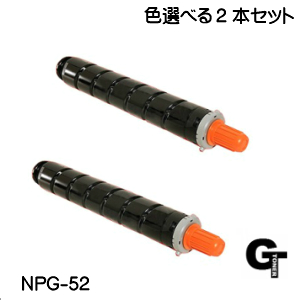 Canon キヤノン NPG-52 選べる2本セット リサイクルトナー★送料無料★【安心の1年保証・国内生産】