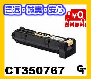 XEROX 富士ゼロックス CT350767 リサイクルドラム ★送料無料★【安心の1年保証】