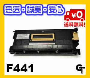 XEROX 富士ゼロックス  F441 2本セット リサイクルトナー ★送料無料★【安心の1年保証】