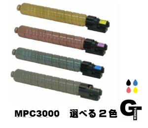 最短当日発送 国内生産 安心の1年保証付 高品質リサイクルトナー 使用済みカートリッジ無料回収 25日のみ ファクトリーアウトレット ポイント5倍 RICOH リコー MP C2500 C3000 C3000RC-SPF 互換トナー C3000SP C2500RC-SP C3000SPF C2500RC-SPF C2500SPF Imagio リサイクルトナー C2500SP 選べる2本セット C3000RC-SP 無料