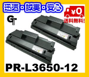 NEC PR-L3650-12  リサイクルトナー ★2本セット★送料無料【安心の1年保証】