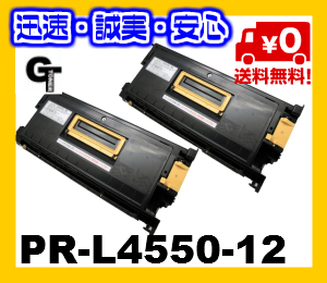 NEC PR-L4550-12 リサイクルトナー ★2本セット★送料無料【安心の1年保証】