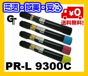 NEC PR-L9300C 選べる4本セット リサイクルトナー ★送料無料★【安心の1年保証】