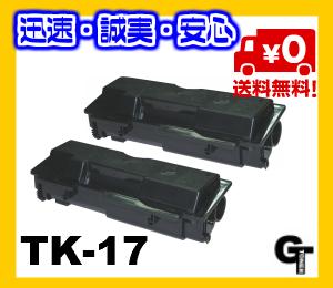 KYOCERA 京セラ TK-17 リサイクルトナー ★2本セット★送料無料【安心の1年保証】