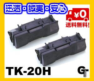 KYOCERA 京セラ TK-20H リサイクルトナー ★2本セット★送料無料【安心の1年保証】