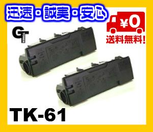 KYOCERA 京セラ TK-61 リサイクルトナー ★2本セット★送料無料【安心の1年保証】