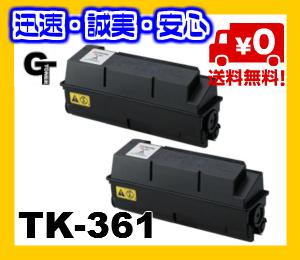 KYOCERA 京セラ TK-361 リサイクルトナー ★2本セット★送料無料【安心の1年保証】