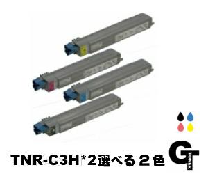 OKI 沖データ TNR-C3H*2 選べる2本セットリサイクルトナー ★送料無料★【安心の1年保証】
