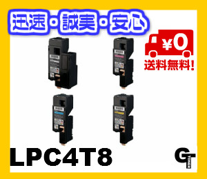 EPSON エプソン LPC4T8 選べる4本セット リサイクルトナー ★送料無料★【安心の1年保証】