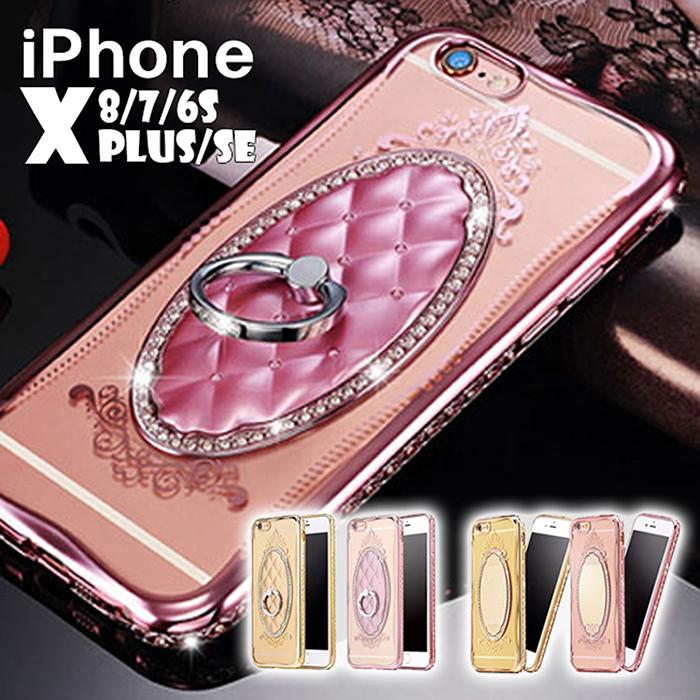 iphone SE2 xs ケース iphone8 現金特価 x リング付きケース ミラー付き キラキラ iphoneSE ア サイドメタル 鏡 化粧直し リング付き plusラインストーン XS 5S 可愛い エレガント 8 SE iphoneXS iphone7 落下防止 期間限定送料無料 8plus X かわいいiPhone6 iphone5