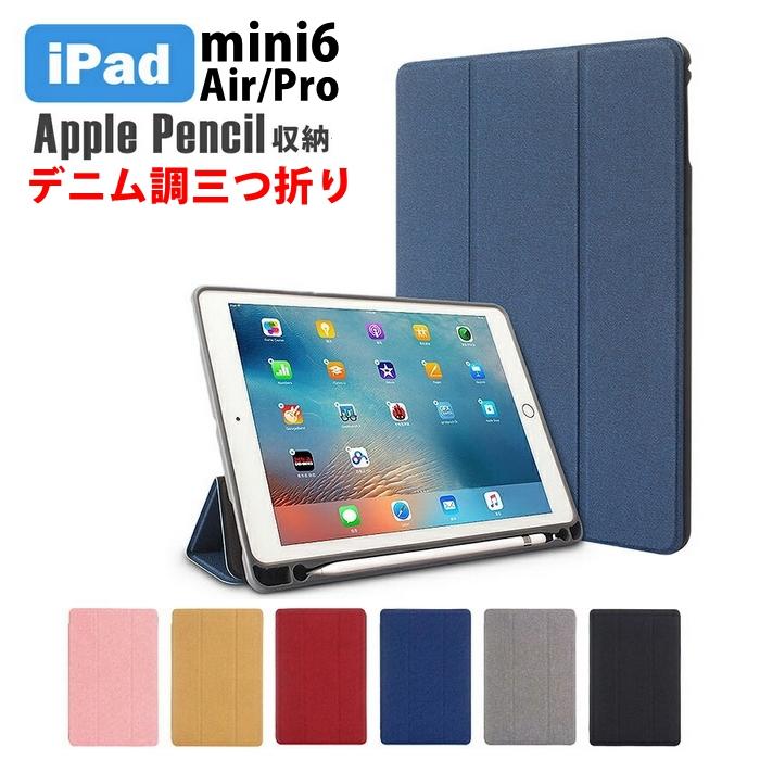 ipad 10.9 売店 ケース New iPad 9.7 カバー mini5 mini4 ケースipad 10.2 10.5 pro 11 ペンシール収納 おしゃれ ブック型ケース 2019 新作入荷 apple 第7世代 かわいい 2018 pencil 第6世代 収納 iPa pro2020ケース ペン収納 Air 11インチ