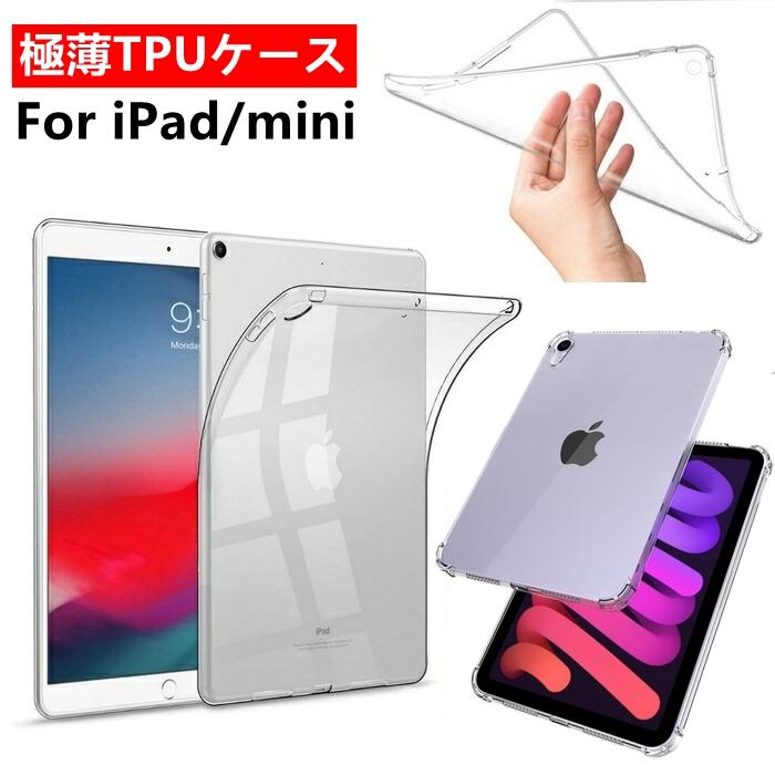 iPad 定価 10.2第7世代 Mini 5 ケース カバー クリア TPU透明 ソフト Mini4 3 2 9.7 TPUケース 薄型 TPU 耐衝撃 Air4 9.7ケース TPU透明保護 10.2 クリアケース Mini5 柔らかい手触り 激安通販ショッピング 2クリアケース 専用ケース 第7世代 衝撃吸収 10.9 第五世代