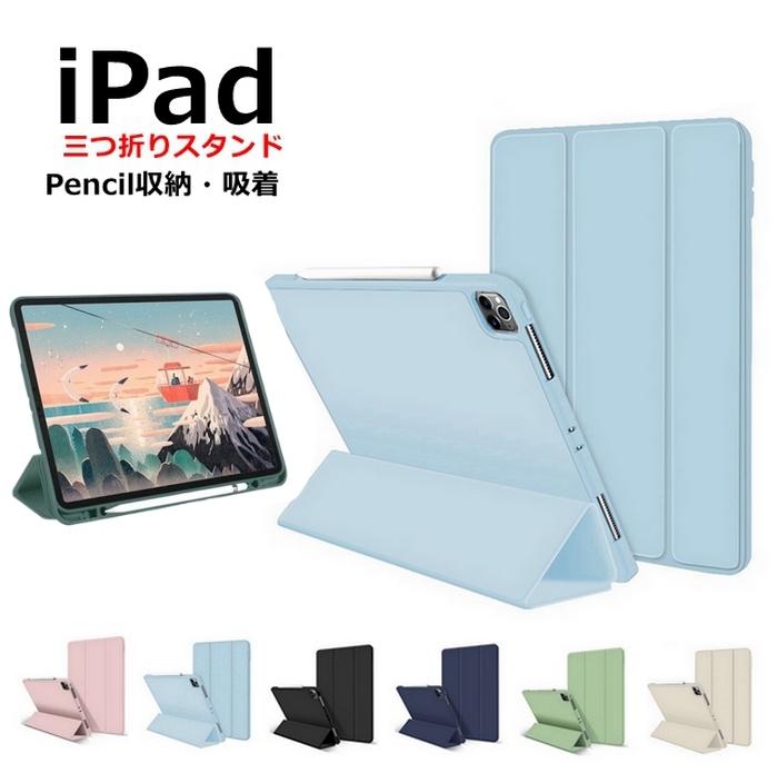 ipad 第7世代 pad 2018 Air ケース mini5 mini4 TPUソフトケース カバー カバーipad pro 3 か 4 第4世代 ApplePencil収納三つ折りケース 10.2インチ 正規品 10.9インチ 9.7 インチ スマートカバー ご予約品 10.9 mini2