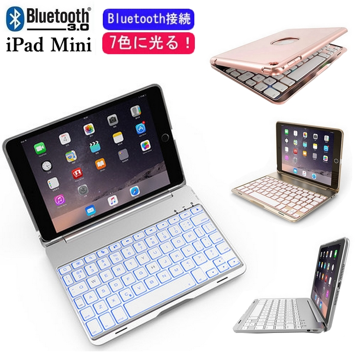 ipad mini5 ケース キーボード mini 4 bluetooth カバー ipadミニ アイパッドミニ ワイヤレス ノートパソコン パソコン Macbook min ipadmini4 送料無料でお届けします ご注文で当日配送 かわ