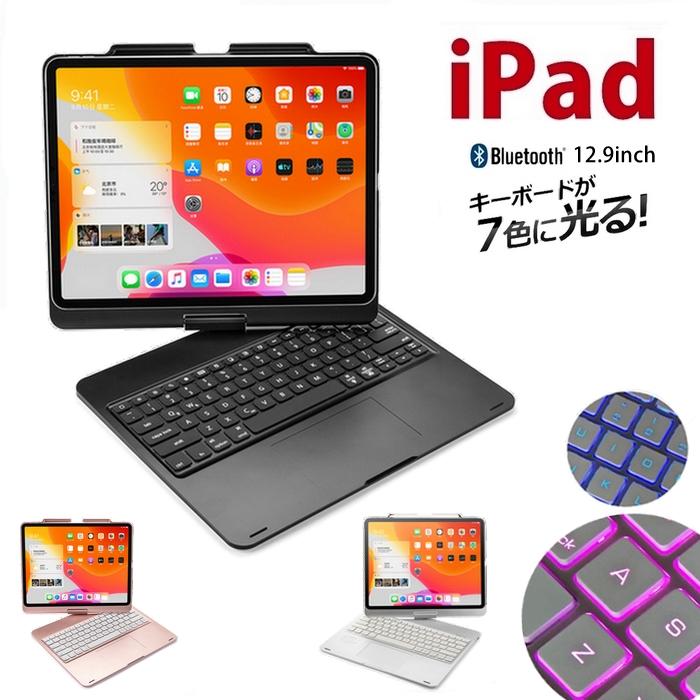 ipad pro 12.9 ケース キーボード iPad pro Bluetooth キーボード iPad Pro 12.9インチ キーボード ケース タブレット スタンド ipad pro 12.9 ガラスフィルムプレゼント 専用ブルートゥース キーボード iPadプロ スタンド【宅配便送料無料】