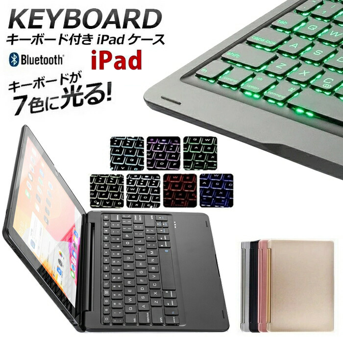 iPad Bluetooth 第7世代 第8世代 Pro 通信販売 キーボード ケース ワイヤレス ハード メッキ ノートブック風 バックライト付 2020 ケースiPad ipad ワイヤレスキーボード 10.5 Air ネコポス送料無料 ブック風 10.2 ◆高品質