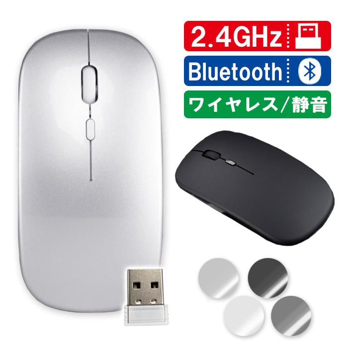 有効距離10m 三段階dpi調整 光学センサー 超軽量 売買 薄型 ポータブル 出張 出先 日本製 マウス ワイヤレス PCマウス 小型 ワイヤレスマウス 静音 充電式 無線マウス 光学式 高感度 2.4GHz エコ Bluetooth ドライバ不要 wireless 持ち運び 営業 PC オートスリープ オフィス コンパクト 無線 zoom iOS リモート パソコン ビジネス 会議 ネコポス