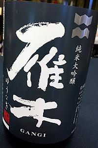 R2BY新酒 雁木 純米大吟醸 槽出あらばしり 無濾過生原酒 全商品オープニング価格 1.8L 期間限定特価品 八百新酒造 4月~9月はご注文受注時にクール代が加算されます 山口県岩国市