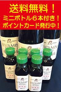 ビワミンミニボトルが 6本付いてくる♪ビワミン 1.8L × 3本 で送料無料!【カンガルー便限定】【日曜・祝日指定不可】【時間指定不可】【沖縄・離島配送不可】