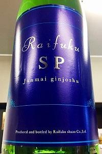 R2BY夏季限定品第二弾 RAIFUKU SP 来福 AL完売しました Summer Premium 来福酒造 期間限定で特別価格 クール配送をご希望の場合はクール便をご指定ください 茨城県筑西市 純米吟醸酒 1.8L