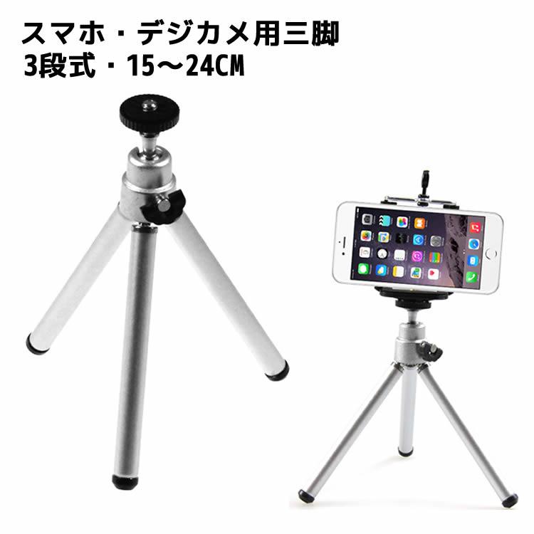 伸縮式三脚 カメラ 撮影 スタンド 使いやすい三脚 コンパクト三脚 デジタルカメラ三脚 スマホホルダー スピード対応 全国送料無料 ホルダー 当店は最高な サービスを提供します 伸縮式 スマホスタンド スマートフォン用 三脚 カメラスタンド