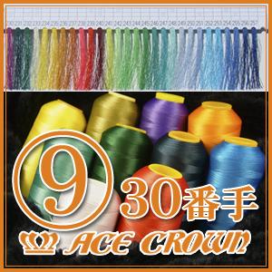 430色と豊富な色数。綺麗な光沢感のあるミシン糸。 エースクラウン30番2000m巻 色区分09◆ポリエステルミシン糸 ACE CROWN 手芸※メーカーより直送する場合がございますので代金引換はご遠慮下さい。