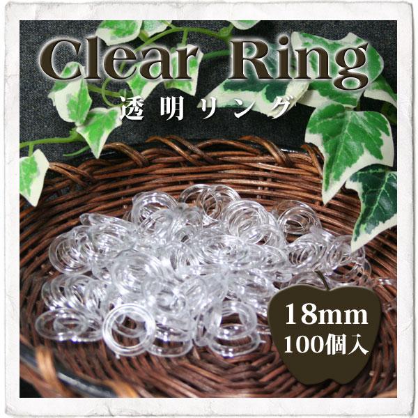 まとめ買いがお得 在庫一掃売り切りセール バックの持ち手のリングや オーナメント作り 人気ブランド カフェカーテンのリングなど 透明だから幅広い用途に使えます 透明リング ジャスミン 18mm 手芸用プラスチックリング 100個入り スチリング リングワーク