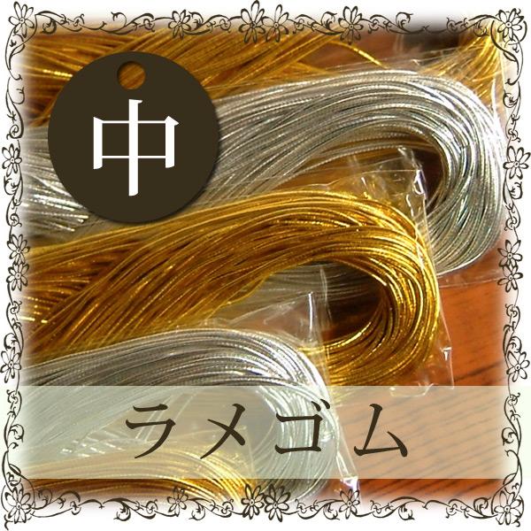 ヘアアクセサリーやラッピングにオススメの 金銀ゴム紐 配送員設置送料無料 上品に仕上がります ラメゴム 手芸 販売 30m巻 中