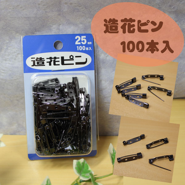 お見舞い コサージュやバッジにつけたり使い方はいろいろ 造花ピン 贈答品 ブローチピン 25mm 黒ニッケル アンティークゴールド 100本入 日本製