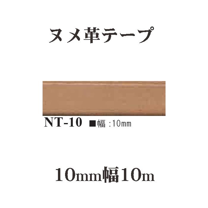 ◆ヌメ革テープ 10mm幅  厚み約2.5mm 約10m◆INAZUMA 本革 ボビン巻 全15色