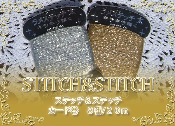 ステッチや刺しゅう用のメタリック糸 ラメステッチ太 当店限定販売 8番20mカード巻 ラメ糸 手縫糸 日本製 ナイロン100% メタリック 激安 激安特価 送料無料