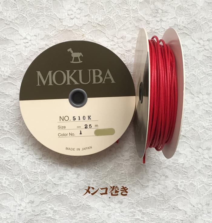 ワックスコード◆木馬#510 約1.5mm幅 25m 1巻◆MOKUBA